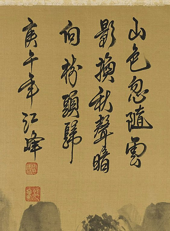 Two Chinese Silk Scrolls: Deer & Mountain - 5