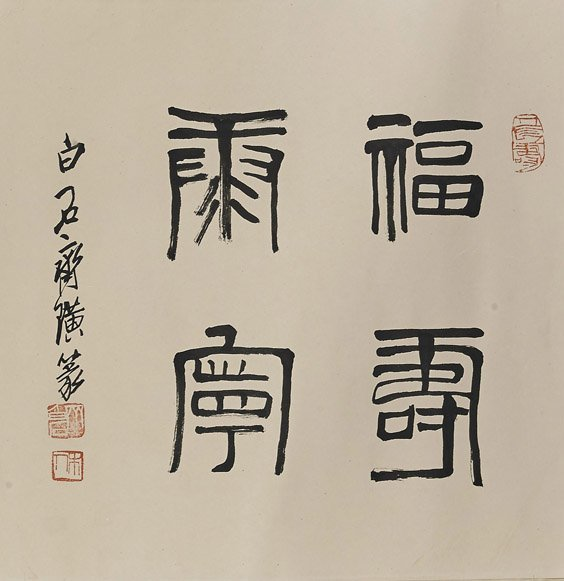 Two Chinese Paper Scrolls: Pond & Mountains - 2