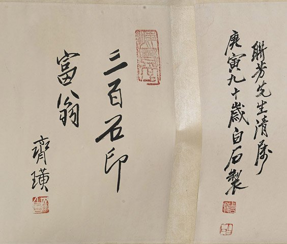 Two Chinese Paper Scrolls: Pond & Mountains - 3