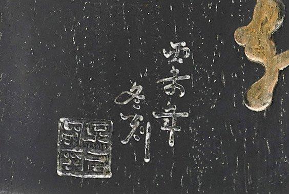 Heavy Chinese Hardwood Brushpot - 2