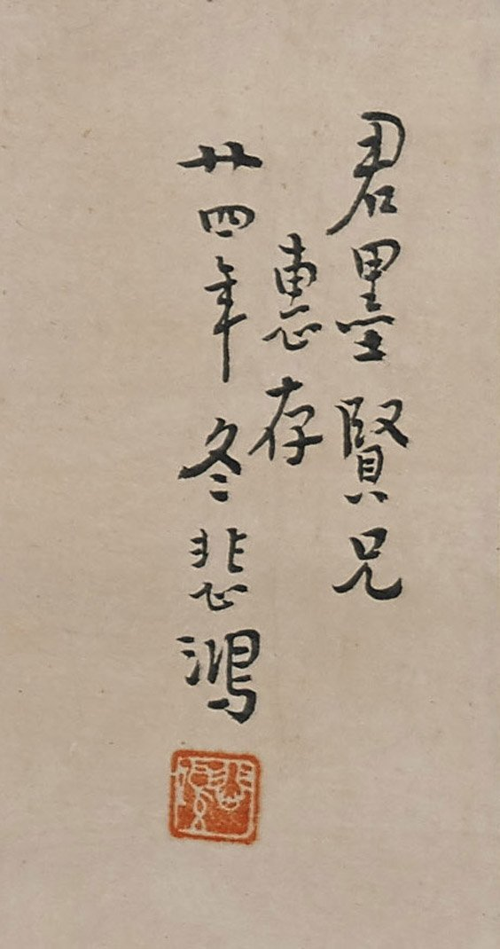 Two Chinese Paper Scrolls: Horses - 2