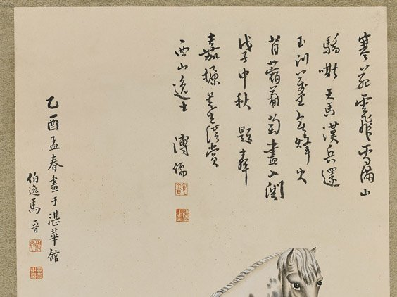 Two Chinese Paper Scrolls: Horses - 4
