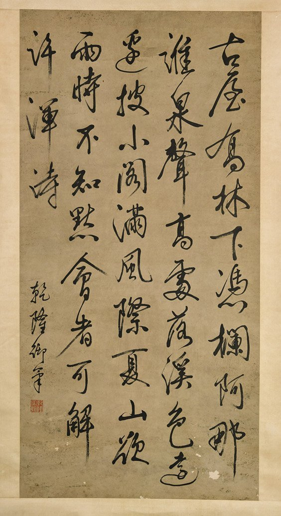 Three Chinese Paper Scrolls: Calligraphy