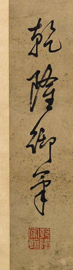 Three Chinese Paper Scrolls: Calligraphy - 2