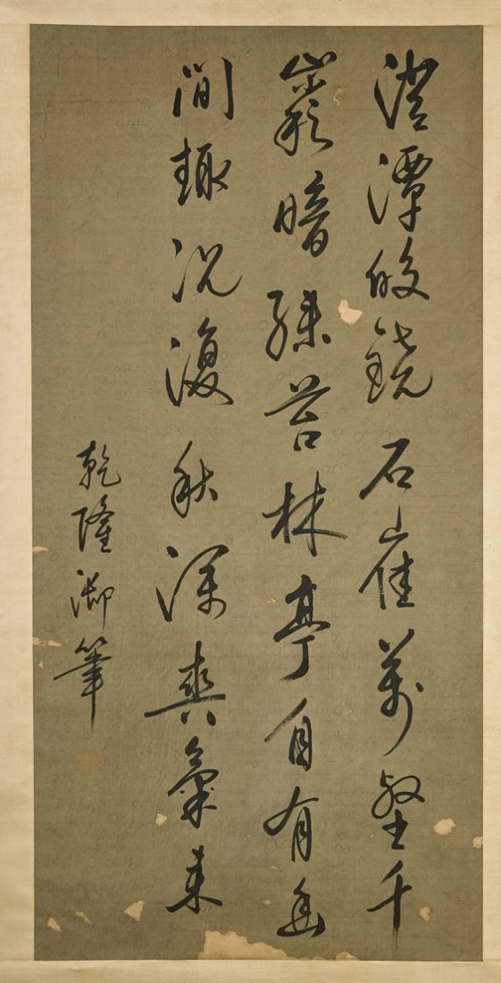 Three Chinese Paper Scrolls: Calligraphy - 5
