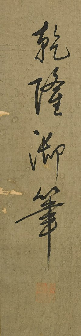 Three Chinese Paper Scrolls: Calligraphy - 6