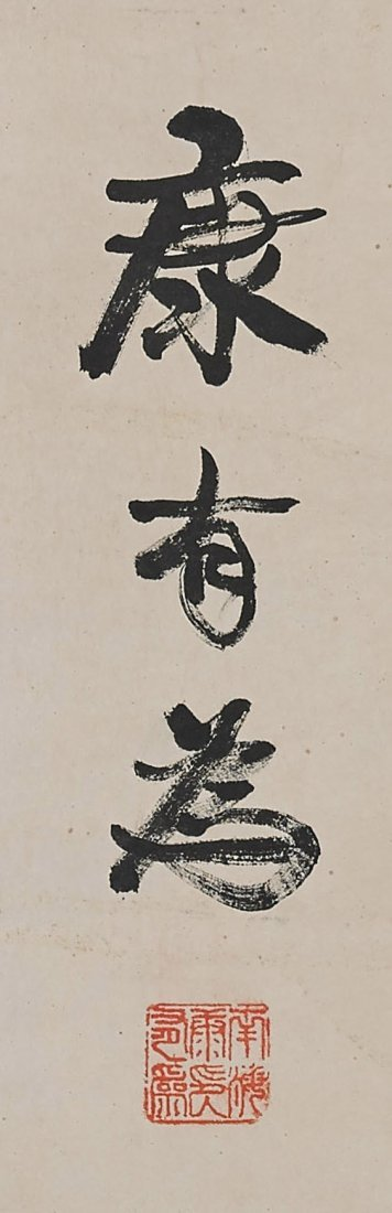 Two Chinese Paper Scrolls: Calligraphy - 4