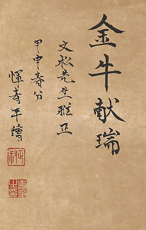 Three Chinese Paper Scrolls: Animals - 4