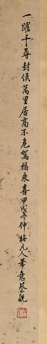Three Chinese Paper Scrolls: Animals - 6
