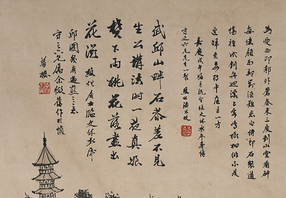 Three Chinese Paper Scrolls: Mountains - 2