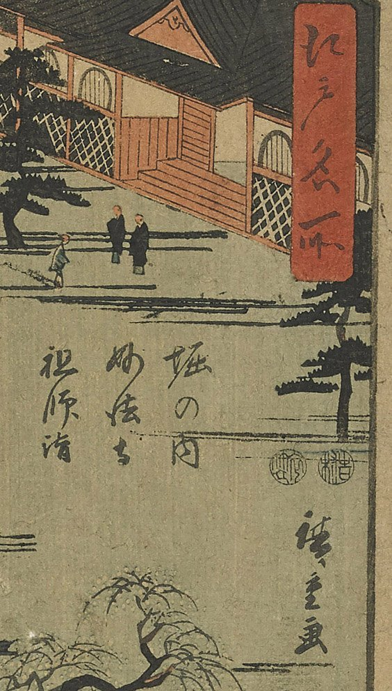 Three Antique Woodblock Prints by Hiroshige & One - 2