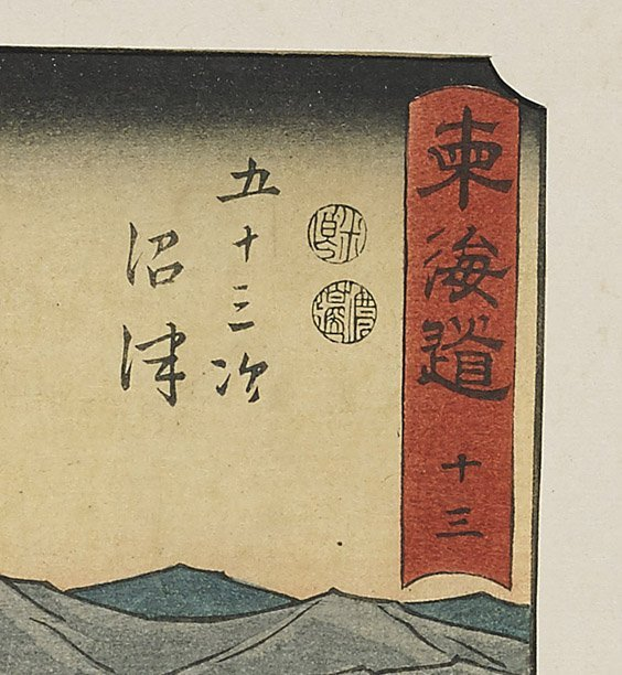 Three Antique Woodblock Prints by Hiroshige & One - 6