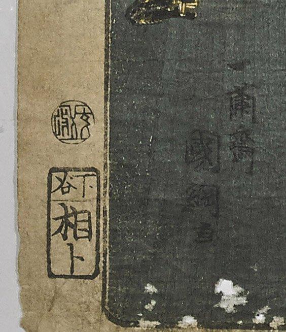 Three Antique Woodblock Prints: Kunitsuna, Yoshimori & - 2