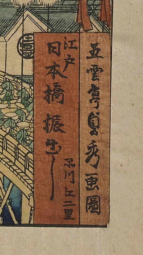 Three Antique Woodblock Prints: Kunitsuna, Yoshimori & - 4