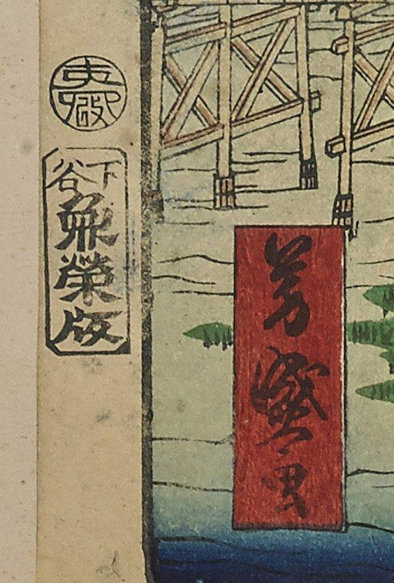 Three Antique Woodblock Prints: Kunitsuna, Yoshimori & - 6