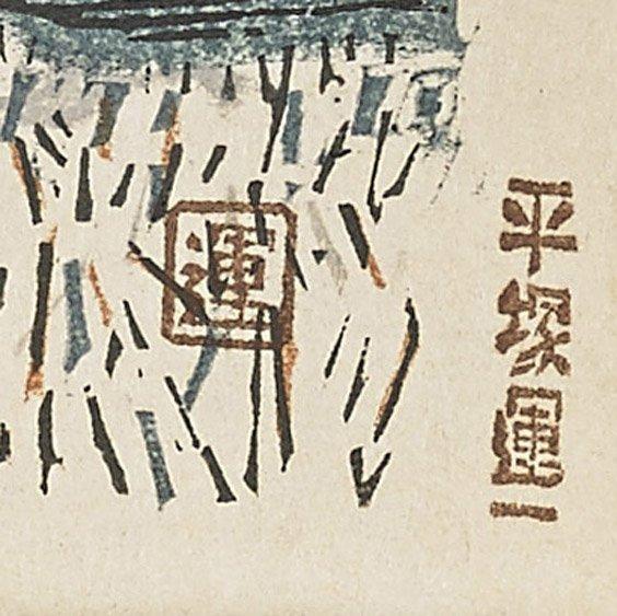 Japanese Woodblock Print by Un'ichi Hiratsuka - 2