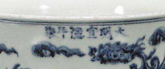 Three Ming-Style Blue & White Porcelains - 4