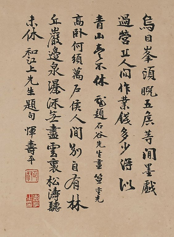Two Chinese Paper Scrolls: Mountains - 2