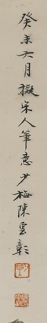 Two Chinese Paper Scrolls: Pasture & Farmers - 4