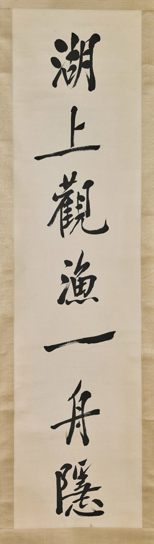 Two Chinese Paper Scrolls: Calligraphy
