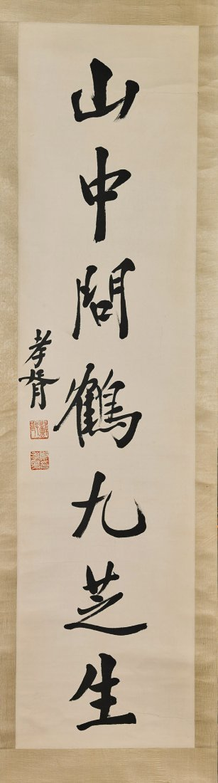Two Chinese Paper Scrolls: Calligraphy - 2