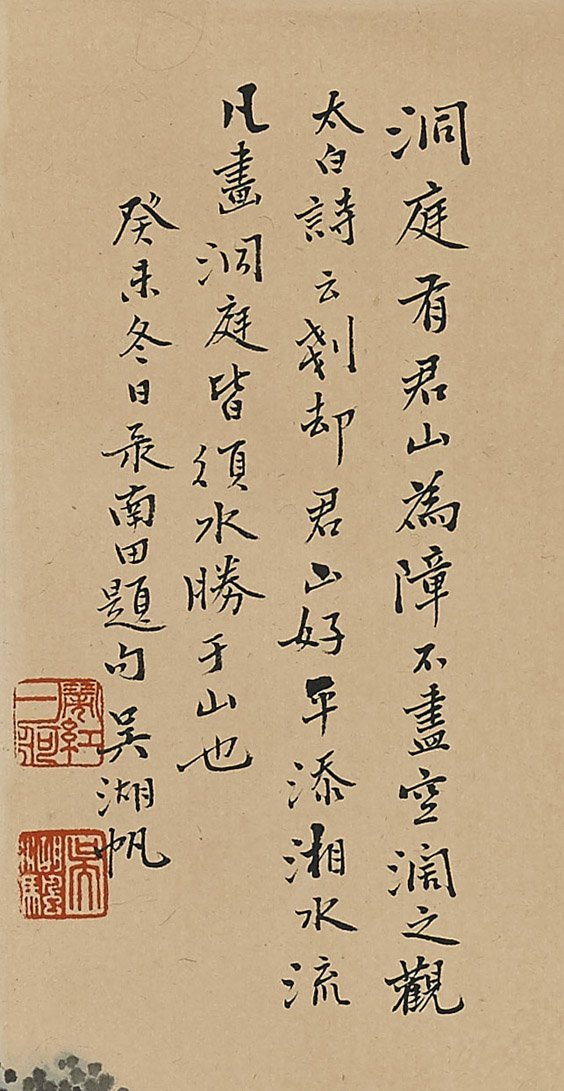 Two Chinese Paper Scrolls: Lush Mountainscape - 2