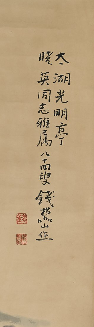 Two Chinese Paper Scrolls: Trees & Landscape - 4