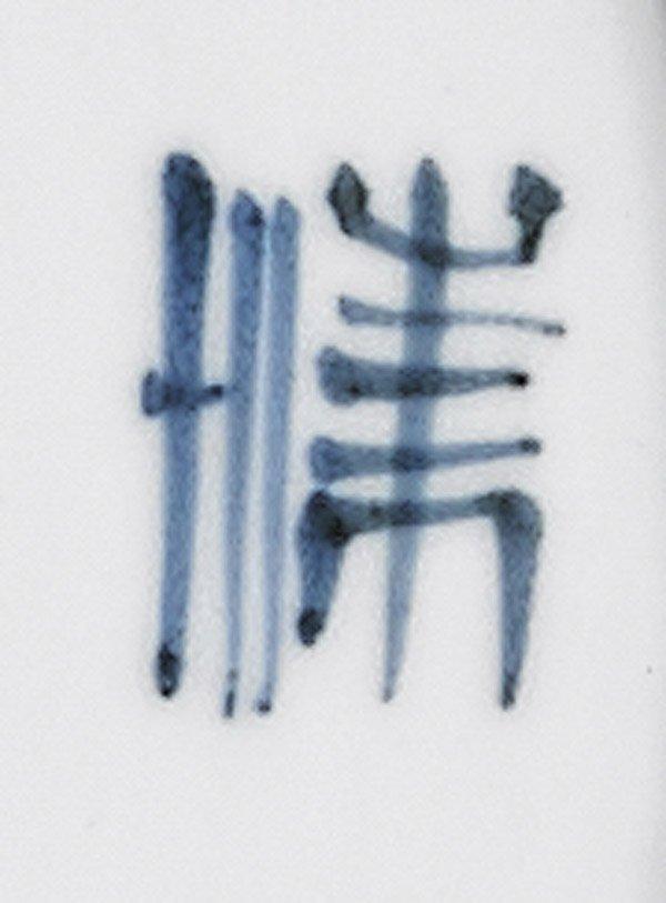 Antique Japanese Artia Porcelain Charger - 3