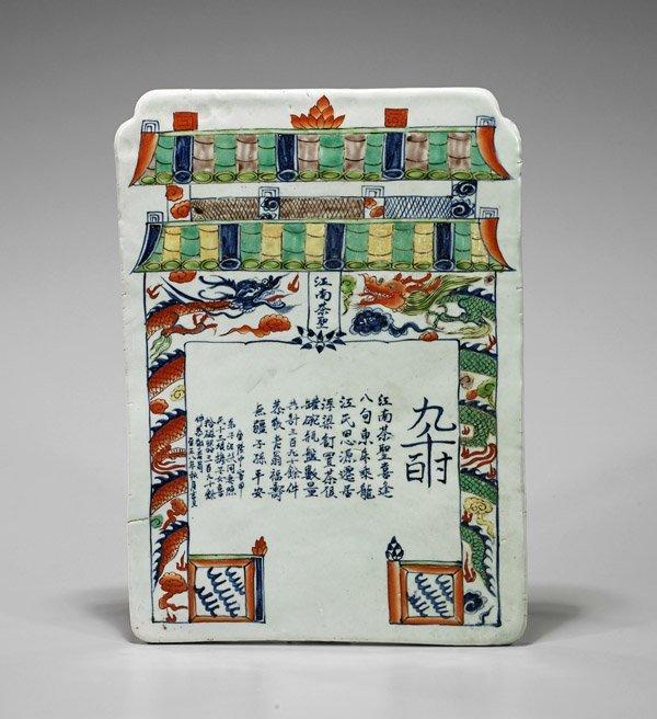 Large Chinese Wucai Porcelain Plaque
