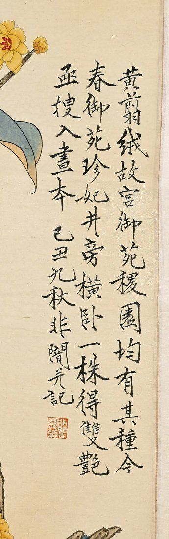 Two Chinese Paper Scrolls: Birds - 2