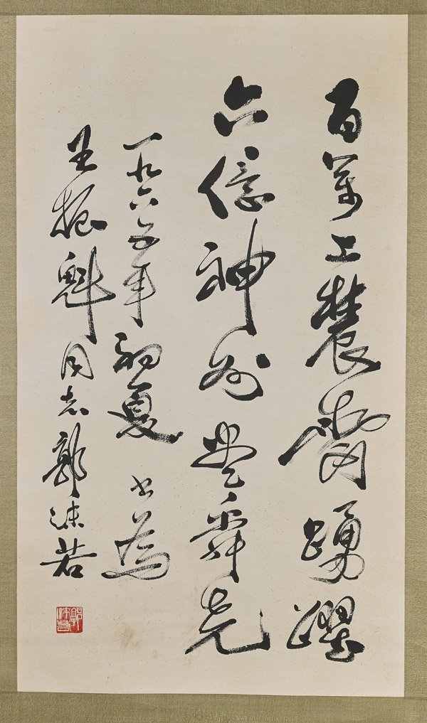 Three Chinese Paper Scrolls: Calligraphy - 3