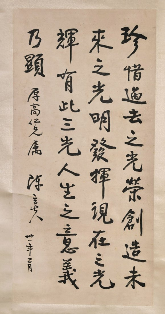 Two Chinese Paper Scrolls: Calligraphy - 3