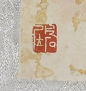 Two Chinese Paper Scrolls: Flowers & Mountain - 4