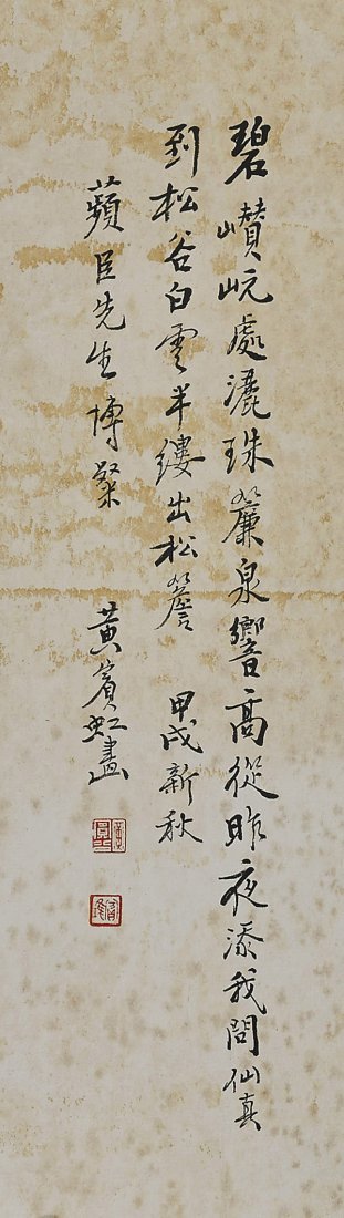 Two Chinese Paper Scrolls: Flowers & Mountain - 5