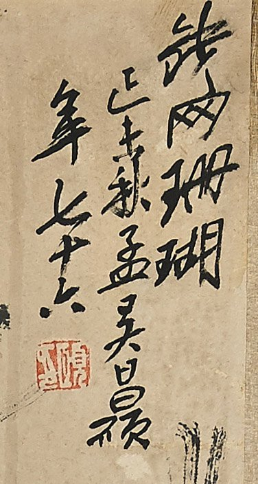 Two Chinese Paper Scrolls: Hills & Forest - 6