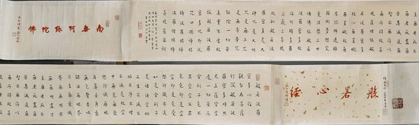 Two Chinese Paper Handscrolls: Bird & Calligraphy