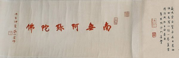 Two Chinese Paper Handscrolls: Bird & Calligraphy - 3