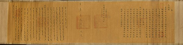 Four Chinese Paper Edicts