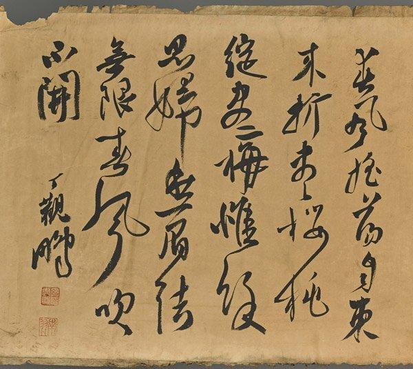 Three Unmounted Calligraphy Scrolls - 3