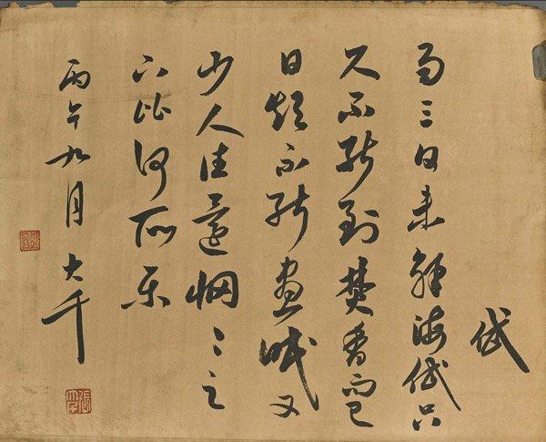 Three Unmounted Calligraphy Scrolls - 5