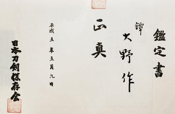 ANTIQUE JAPANESE IRON TSUBA: Sword & Flames - 3