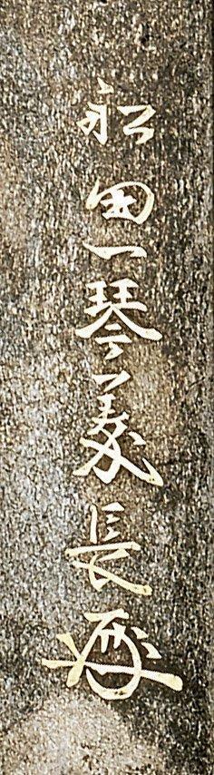 ANTIQUE JAPANESE SHIBUICHI KOZUKA: Frog & Moon - 3