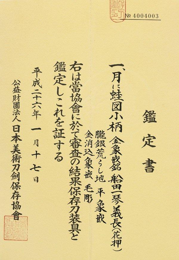 ANTIQUE JAPANESE SHIBUICHI KOZUKA: Frog & Moon - 4