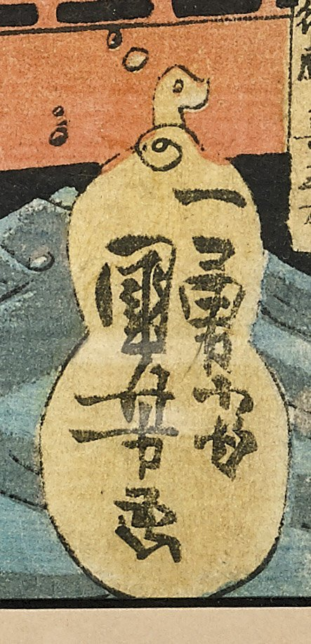 ANTIQUE WOODBLOCK PRINT TRIPTYCH BY KUNIYOSHI - 2