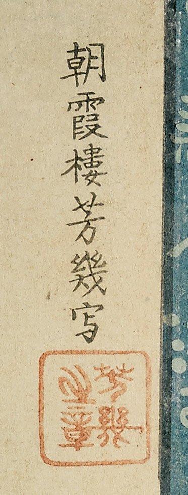 PAIR ANTIQUE WOODBLOCK PRINTS BY YOSHIIKU - 2