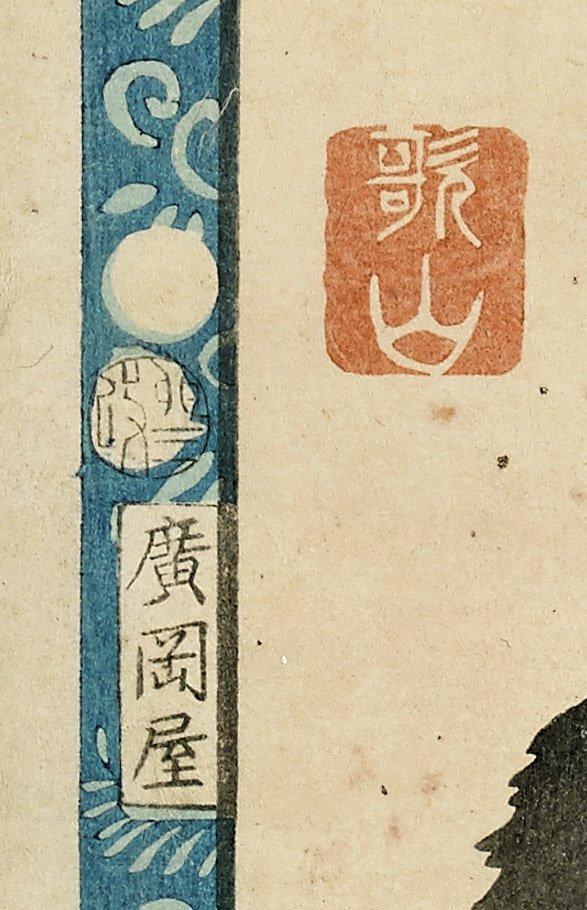 PAIR ANTIQUE WOODBLOCK PRINTS BY YOSHIIKU - 3