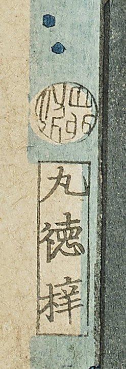 PAIR ANTIQUE WOODBLOCK PRINTS BY YOSHIIKU - 4