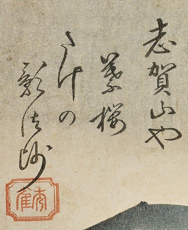 PAIR ANTIQUE WOODBLOCK PRINTS BY YOSHIIKU - 5