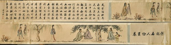 Chinese Paper Handscroll: Figures