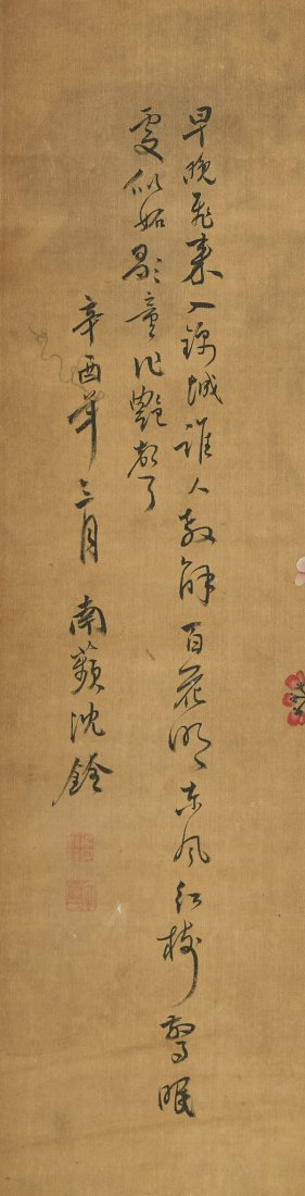 Two Chinese Paper Scrolls: Bird & Deer - 2